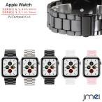 Apple Watch バンド 44mm 42mm ステンレス Series 1 2 3 4 対応 メンズ おしゃれ アップルウォッチ