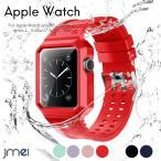 apple watch バンド カバー 一体型 防水性 耐汗性 42mm 38mm Series 1 2 3 対応 アップルウォッチ ステンレス 衝撃吸収 ベルト ハード 柔軟 TPU