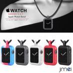 apple watch カバー シリコン ネックストラップ 44mm 42mm 40mm 38mm Series 1 2 3 4 5 対応 メンズ レディース 兼用 アップルウォッチ ベルト ブランド おしゃ
