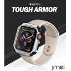 apple watch Series 4 5 カバー 44mm 耐衝撃 シュピゲン タフ・アーマー 米軍MIL規格取得 アウトドア スポーツ Series5 アップルウォッチ ケース シリーズ4 シリ