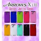 ARROWS X LTE F-05D ケース arrows カバー  arrows ケース arrows カバー カラージェリーケース 2 ARROWS X LTE F-05D ケースgalaxy s2 lte ケース