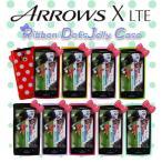ARROWS カバー ARROWS X LTE F-05D カバー リボンドットジェリーケース アローズx/アローズ/F05D/ARROWSX/スマホケース/ハローキティ