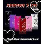 スマホケース スマホ カバー docomo ARROWS X LTE F-05D カメリアハンドメイドスワロフスキーケース