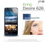 HTC Desire 626 2枚セット!指紋防止光沢保護フィルム エイチティーシー デザイア626 スマホケース 手帳型 スマホ カバー スマホカバー 楽天モバイル sim フリー