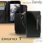 DIGNO T 302KC ケース レザー手帳ケース Dandy ディグノ スマホケース スマホ カバー スマホカバー Y!mobile ワイモバイル