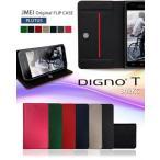 DIGNO T 302KC ケース JMEIオリジナルフリップケース PLUTUS ディグノ スマホケース 手帳型 スマホ カバー スマホカバー Y!mobile ワイモバイル