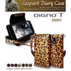 DIGNO T 302KC ケース  レオパードゼブラ手帳ケース ディグノ スマホケース 手帳型 スマホ カバー スマホカバー Y!mobile ワイモバイル