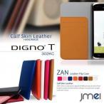 DIGNO T 302KC ケース 本革 JMEIオリジナルレザーフリップケース ZAN ディグノ スマホケース 手帳型 スマホ カバー スマホカバー Y!mobile ワイモバイル