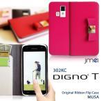 DIGNO T 302KC ケース 本革 JMEIオリジナルレザーリボンフリップケース MUSA ディグノ スマホケース 手帳型 スマホ カバー スマホカバー Y!mobile ワイモバイル