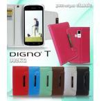 DIGNO T 302KC ケース パステル手帳ケース classic ディグノ スマホケース 手帳型 スマホ カバー スマホカバー Y!mobile ワイモバイル