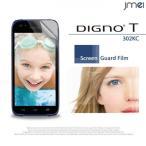 DIGNO T 302KC 2枚セット!指紋防止光沢保護フィルム シート ディグノ スマホケーススマホ カバー スマホカバー Y!mobile ワイモバイル
