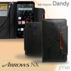 ARROWS NX f02g スマホケース 手帳型 JMEI レザーケース Dandy アローズnxf02g携帯カバー f-02g arrows f-02g アローズ f-02g エヌエックス f-02g スマホケース