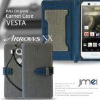 ARROWS NX f02g スマホケース 手帳型 JMEI レザーケース VESTA アローズnxf02g携帯カバー f-02g arrows f-02g アローズ f-02g エヌエックス f-02g スマホケース