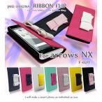 arrows NX F-02H 手帳型ケース arrowsnx ケース 手帳 スマホケース 全機種対応 アローズnx カバー