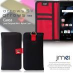 arrows Be F-05J arrows M03 ケース SV F-03H 手帳型スマホケース MA-1 アウトドア 手帳ケース 全機種対応 アローズm03 カバー 手帳 携帯カバー