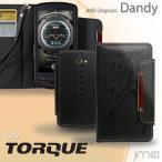 TORQUE G02 au レザー手帳ケース Dandy エーユー トルク g02 カバー トルクg02 ケース スマホケース 手帳型 京セラ トルク g02 トルク ケース