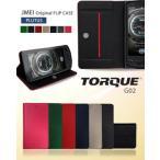 TORQUE G02 手帳型ケース TORQUE G02 ケース 手帳 スマホケース 全機種対応 ディグノ g02 カバー