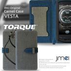 TORQUE G02 au 手帳型 レザーカルネケース VESTA エーユー トルク g02 カバー トルクg02 ケース スマホケース 手帳型 京セラ トルク g02 トルク ケース