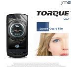 TORQUE G02 au 2枚セット!指紋防止光沢保護フィルム シート  エーユー トルク g02 カバー トルクg02 ケース京セラ トルク g02 トルク ケース