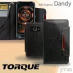 TORQUE G03 ケース レザー 手帳型ケース スマホケース 全機種対応 トルク g03 カバー 手帳 ドコモ携帯カバー アンドロイド
