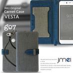 goo g07 ケース レザー 手帳型ケース VESTA 手帳 スマホケース 全機種対応 グー covia カバー