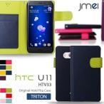 HTC U11 ケース HTV33 HTC j Butterfly htc23 ケース バタフライ スマホケース 手帳型 全機種 ブランド メンズ HTC スマホカバー 手帳