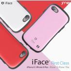iPhone8 ケース iPhone7 iFace 正規品 First Class ガラスフィルム セット スマホケース 耐衝撃 アイフォン カバー ブランド アイフェイス おしゃれ メンズ