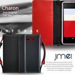 ショッピングinfobar INFOBAR A02 手帳ケース INFOBAR A02 ケース 手帳型 スマホケース 全機種対応 インフォバーa02 カバー