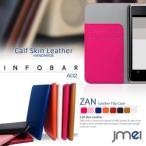 ショッピングinfobar INFOBAR A02  手帳型ケース INFOBAR A02 ケース 手帳 スマホケース 全機種対応 インフォバーa02 カバー