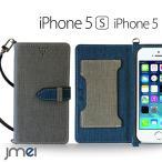 iPhone5s iPhone 5 ケース 手帳型 レザーケース カバー 手帳 Apple アイフォン5ケース スマホケース 首かけ アイフォン5sケース 手帳
