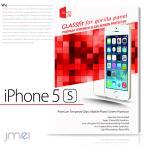 iPhone5s iPhone 5 ケース 9H 液晶 保護 強化ガラスフィルム  iPhone 5s カバー 手帳 アイフォン5ケース アイフォン5sケース 手帳 iphone5