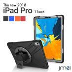 iPad Pro 11インチ ケース ショルダー 耐衝撃 2018年