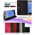 Xperia J1 Compact ケース JMEIオリジナルフリップケース PLUTUS スマホケース 手帳型 スマホ カバー スマホカバー AEON Mobile イオン モバイル sim フリー