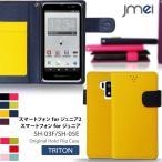スマートフォン for ジュニア2 SH-03F ジュニア SH-05E ケース JMEIオリジナルホールドフリップケース TRITON スマホケース 手帳型 スマホ カバー docomo ドコモ
