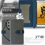 KIWAMI SAMURAI FTJ152D 手帳型ケース FREETEL 極 ケース 手帳 スマホケース 全機種対応 カバー simフリー