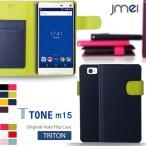 TONE m15 ケース 手帳型ケース 閉じたまま通話ケース スマホケース 全機種対応 トーン モバイル 携帯カバー おしゃれ