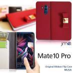 Mate10 Pro ケース 手帳型 本革 スマホケース リボン 手帳型ケース 手帳 全機種対応 Huawei メイト10 プロ カバー かわいい