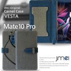 Mate10 Pro ケース レザー 手帳型ケース 手帳 スマホ ストラップ 落下防止 手首 スマホケース おしゃれ Huawei メイト10 プロ カバーブランド