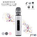 カラオケマイク Bluetooth 接続 高品質マイク 伴奏機能付き ボーカルOFF USB充電式 SDカード対応 スマートフォン タブレット PC 音楽プレーヤー スピーカー内蔵