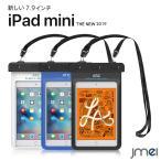 iPad mini 5 ケース 防水 IPX8 ショルダーストラップ