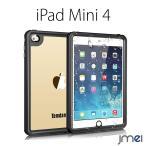 iPad mini 4 ケース A1538 A1550 完全防水IP68規格 ス