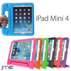 iPad mini 4 ケース A1538 A1550 耐衝撃 スタンドタイプ アイパッド ミニ4 カバー アウトドア キッズ 子供用 メール便 送料無料
