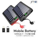 モバイルバッテリー ケーブル内蔵 ソーラーチャージャー 大容量 16000mAh 防災 軽量 ライトニングケーブル microUSBコネクタ付 同時充電