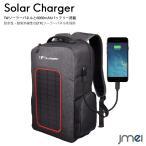 モバイルバッテリー ソーラー-商品画像