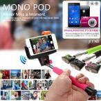 リモコン 一脚 自撮り棒 Bluetooth iPhone シャッター MONOPOD ワイヤレス・モノポッド セルカ棒 セルフィースティック Xperia デジカメ