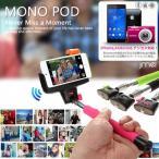 セルカ棒 正規品 自撮り棒 自分撮り ステック リモコン iPhone6 スマホ カメラ 一脚 じどり棒 デジカメ Bluetooth monopod ワイヤレス セルフィースティック