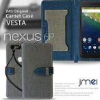 Nexus 6P 手帳型ケース Nexus 6P ケース 手帳 スマホケース 全機種対応 ネクサス 6p カバー