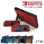 Nintendo Switch ケース アルミニウム PC Joy-Con 分離型 カバー 任天堂スイッチ コントローラ カバー ニンテンドー スイッチ ケース ジョイコン 任天堂