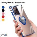 Galaxy Note20 Ultra ケース リング付き メッキ加工 SC-53A SCG06 TPU 耐衝撃 カメラ保護 ギャラクシー ノート20 ウルトラ カバー 車載ホルダー対応
