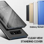 Galaxy Note8 ケース Samsung 純正 Clear View Standing Cover ギャラクシー ノート8 カバー サムスン ブランド sc-01k scv37 クリアビュースタンディング
